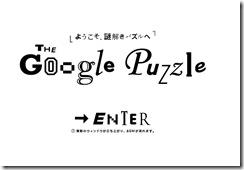 googlepuzzle1