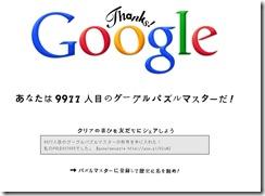 googlepuzzle6