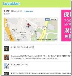 locatter4
