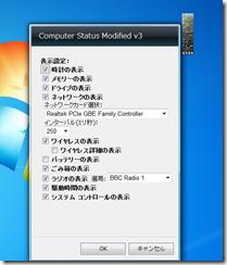 gadgetstatus3