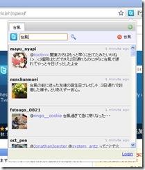 twitterwatch2