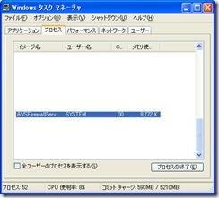 avsfirewall9