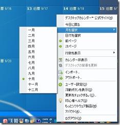 desktopcal11