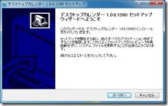 desktopcal2