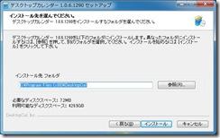 desktopcal3