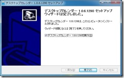 desktopcal4