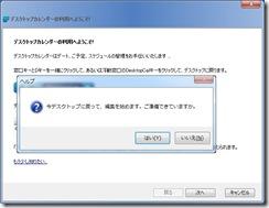 desktopcal6