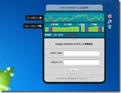 googleanalyticsbaro3