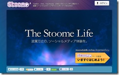 stoome1