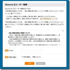 stoome2