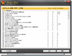 wipe11