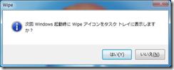 wipe5