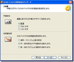 gomplayer11