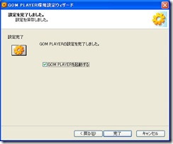 gomplayer12