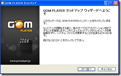gomplayer1