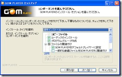 gomplayer3