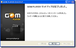 gomplayer6
