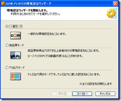 gomplayer8