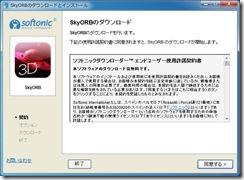 skyorb1