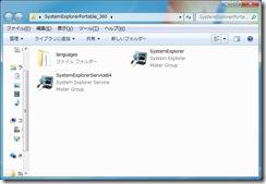 systemexplorer3