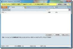 systemexplorer6