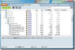 systemexplorer7