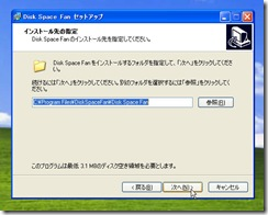 diskspace2