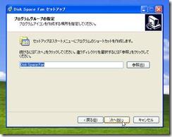 diskspace3