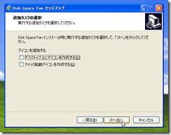 diskspace4