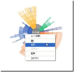 diskspace9