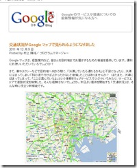 googletrafic5