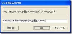 labelhome3