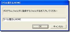 labelhome4