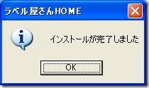 labelhome6
