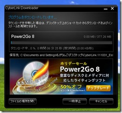 power2go2