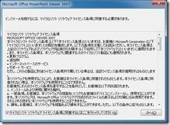 powerpointview2