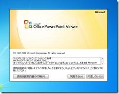 powerpointview4
