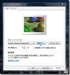 heloliscreen2