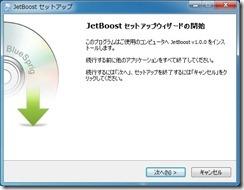 jetboost1