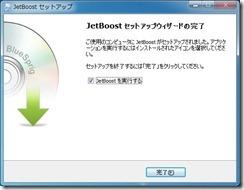 jetboost5