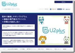 u2plus1