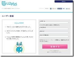 u2plus3