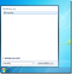 windows7kidou1