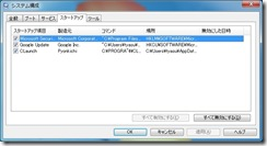 windows7kidou2