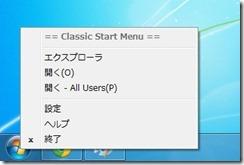 classicshell12