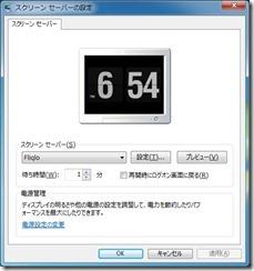 clockscreen4