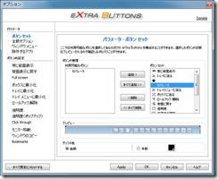 extrabutton14