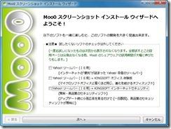 moooscreen1