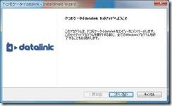 datalink1