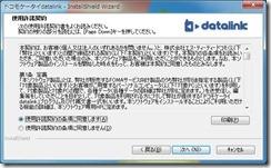 datalink2
